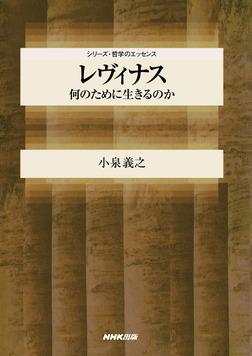 レヴィナス 何のために生きるのか-電子書籍