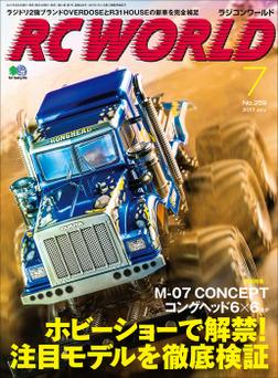 RC WORLD 2017年7月号 No.259-電子書籍
