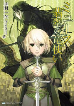 ミュース 翡翠の竜使い-電子書籍