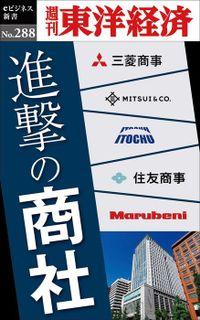 進撃の商社―週刊東洋経済eビジネス新書No.288