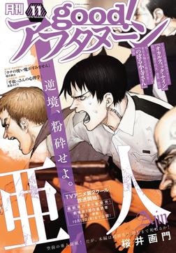 good!アフタヌーン 2016年11号 [2016年10月7日発売]-電子書籍