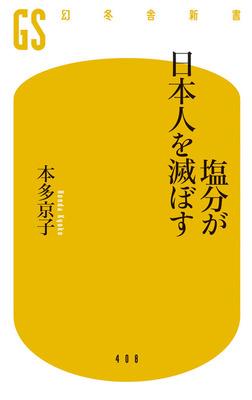 塩分が日本人を滅ぼす-電子書籍