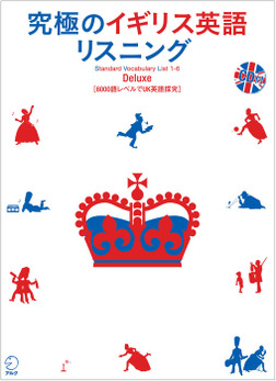 [音声DL付]究極のイギリス英語リスニング Deluxe-電子書籍