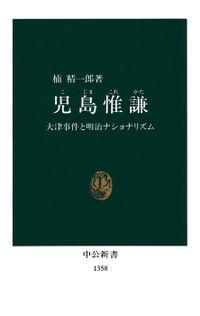 児島惟謙(こじまこれかた) 大津事件と明治ナショナリズム(中公新書)