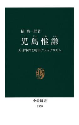児島惟謙(こじまこれかた) 大津事件と明治ナショナリズム-電子書籍