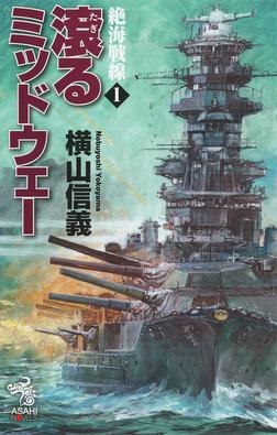 絶海戦線1 滾るミッドウェー-電子書籍