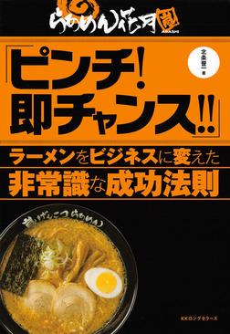 ピンチ!即チャンス!!(KKロングセラーズ)-電子書籍
