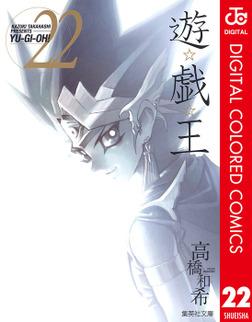 遊☆戯☆王 カラー版 22-電子書籍