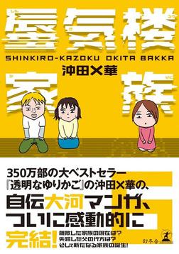 蜃気楼家族 6-電子書籍
