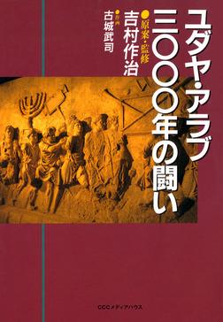 ユダヤ・アラブ3000年の闘い-電子書籍