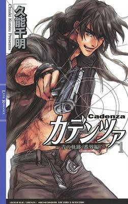 カデンツァ 1 ~青の軌跡〈番外編〉~-電子書籍