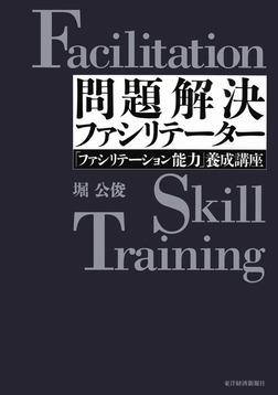 問題解決ファシリテーター―「ファシリテーション能力」養成講座-電子書籍