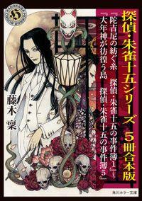 探偵・朱雀十五シリーズ 5冊合本版