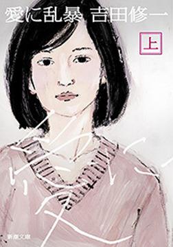 愛に乱暴(上)(新潮文庫)-電子書籍