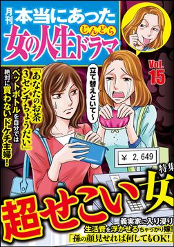 本当にあった女の人生ドラマ超せこい女 Vol.15-電子書籍