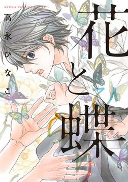 花と蝶-電子書籍