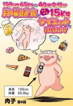 158cm65kgの40歳女性が月曜断食でマイナス15kgダイエットを目指します 4話 【単話売】-電子書籍