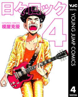 日々ロック 4-電子書籍