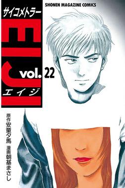 サイコメトラーEIJI(22)-電子書籍