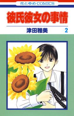 彼氏彼女の事情 2巻-電子書籍
