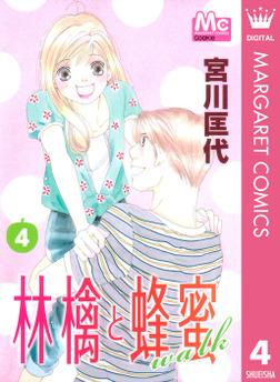 林檎と蜂蜜walk 4-電子書籍