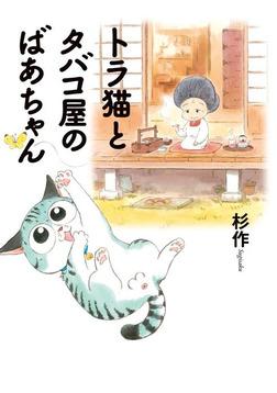 トラ猫とタバコ屋のばあちゃん-電子書籍