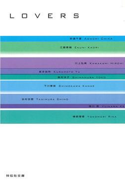 ほんものの白い鳩/LOVERS-電子書籍