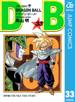 DRAGON BALL モノクロ版 33-電子書籍