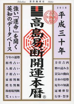 高島易断開運本暦 平成三十年-電子書籍