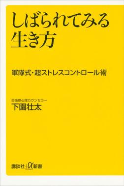しばられてみる生き方 軍隊式・超ストレスコントロール術-電子書籍