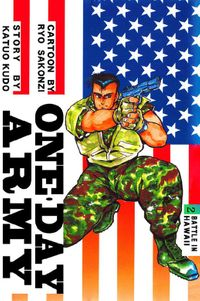 ONE DAY ARMY 2巻