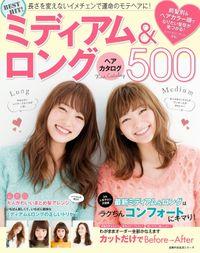 BEST HIT! ミディアム&ロングヘアカタログ500