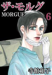ザ・モルグ 6巻