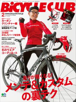 BiCYCLE CLUB 2017年2月号 No.382-電子書籍