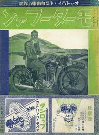 モーターファン 1934年 昭和09年 05月15日号