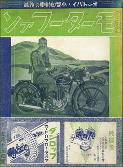 モーターファン 1934年 昭和09年 05月15日号-電子書籍