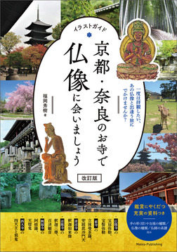 イラストガイド 京都・奈良のお寺で仏像に会いましょう 改訂版-電子書籍