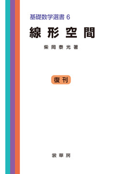 線形空間 基礎数学選書 6-電子書籍