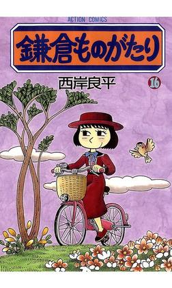 鎌倉ものがたり : 16-電子書籍