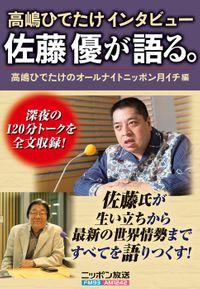 高嶋ひでたけインタビュー 佐藤優が語る。(ニッポン放送BOOKS)