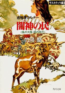 巡検使カルナー サスカティウ編II 闇神の民 〈風の大陸・銀の時代〉-電子書籍