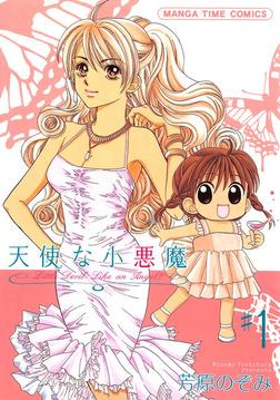 天使な小悪魔 1巻-電子書籍