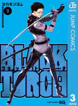 BLACK TORCH 3-電子書籍