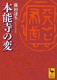 本能寺の変(講談社学術文庫)