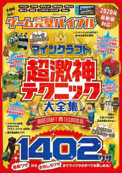 100%ムックシリーズ ゲーム完璧バイブル-電子書籍