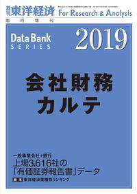 会社財務カルテ 2019年版
