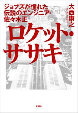 ロケット・ササキ―ジョブズが憧れた伝説のエンジニア・佐々木正―-電子書籍
