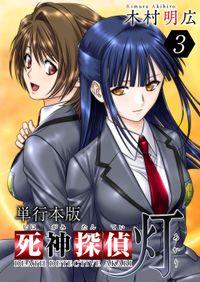 死神探偵 灯 単行本版 3巻