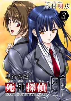 死神探偵 灯 単行本版 3巻-電子書籍