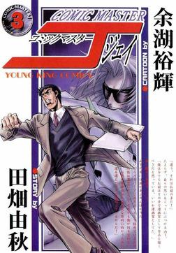 コミックマスターJ (3)-電子書籍